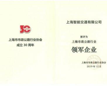 """公司荣获""""上海市政公路行业领军企业"""""""